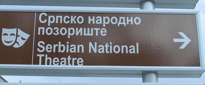 Srpsko narodno pozorište centar